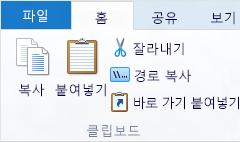 파일 탐색기의 클립보드 옵션