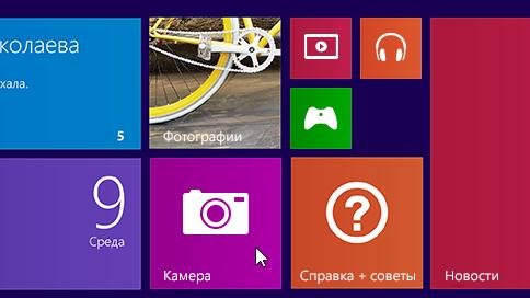 Приложение Камера Для Windows 7 - фото 2