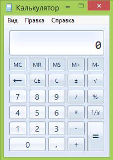 Скачать Калькулятор Для Windows 8 Бесплатно - фото 5