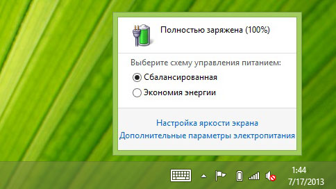 Скачать Instantgo Windows 8.1