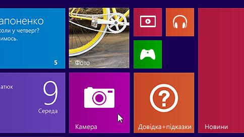 Плитка «Камера» на початковому екрані